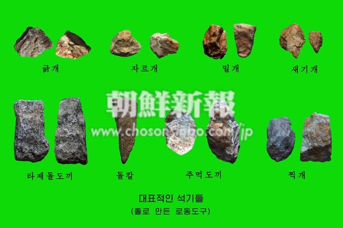旧石器時代の後期遺跡を発掘/구석기시대 후기의 유적이 발견